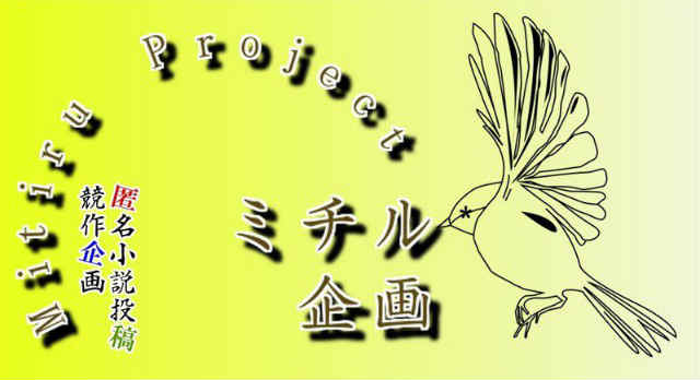 ミチルからの挑戦状!~2018年12月28日よりコラボイベントを開催♪~